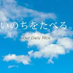 「いのちをたべる」ということ。【スーベニアプロジェクト】Our Daily Rice.