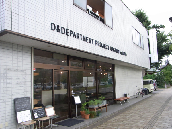 「D&DEPARTMENT PROJECT NAGANO by COTO」