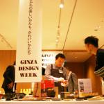 輪島キリモト・桐本泰一さん【スーベニアプロジェクト】「GINZA DESIGN WEEK」にいってきました。