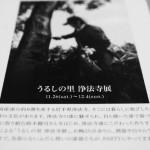 浄法寺漆【スーベニアプロジェクト】「うるしの里 浄法寺展」はじまります。
