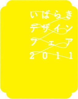 【スーベニアプロジェクト】いばらきデザインフェア2011