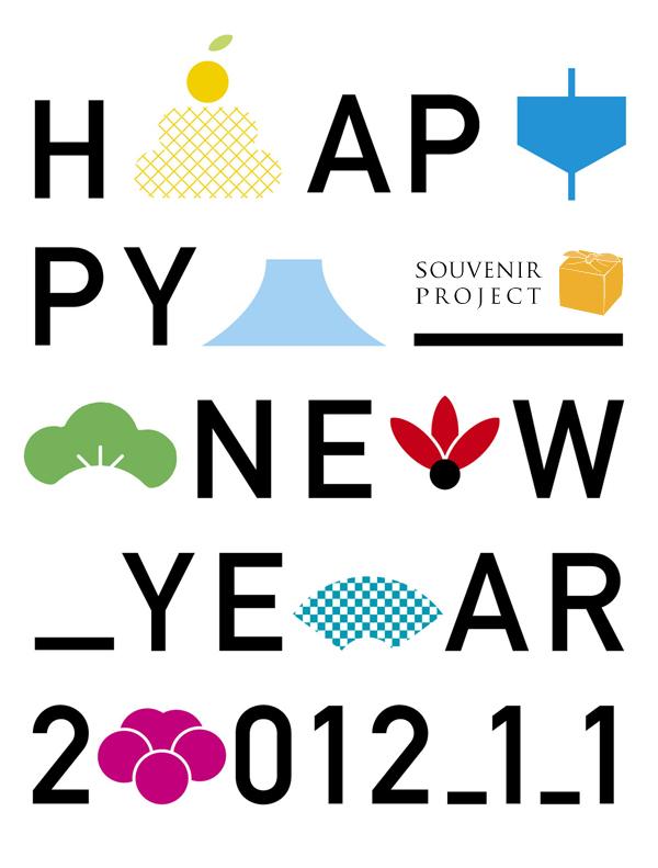 新年のご挨拶【スーベニアプロジェクト】あけましておめでとうございます