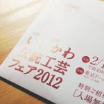 石川の伝統工芸【スーベニアプロジェクト】「いしかわ伝統工芸フェア2012」はじまります。