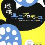 デザイン学教授・蓮見孝先生の最終講義「新しいデザインの役割」