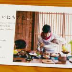 代々木上原のギャラリー「hako」【スーベニアプロジェクト】「まいにちの色 Vol.2」はじまります。